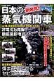 新発見!日本の蒸気機関車 非電化5路線徹底撮影地ガイド