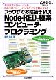 ブラウザでお絵描きI/O!Node-REDで極楽コンピュータ・プログラミング