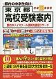 東京都 高校受験案内 都内のハイスクール情報を徹底リサーチ 平成29年 都内の中学生向け