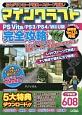 マインクラフトPS Vita/PS3/PS4/Wii U版 完全攻略