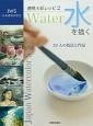 透明水彩レシピ 水を描く (2)