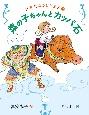 菜の子ちゃんとカッパ石 日本全国ふしぎ案内2