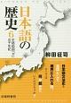 日本語の歴史 主格助詞「ガ」の千年紀 (6)