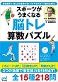 スポーツがうまくなる 脳トレ算数パズル 脳を鍛えて、考える力を育てる!パズルでスポーツ能力