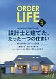 ORDER LIFE 自分が本当に住みやすい家。設計士と建てた、たった一つの住まい 人生も、家も、わたしだけのオーダーメード(2)