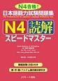日本語能力試験問題集 N4読解スピードマスター N4合格!