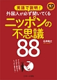 英語で説明!外国人が必ず聞いてくるニッポンの不思議88 かんたん英語ですらすら読める!しっかり言える!