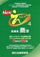 Newえんしゅう本 民事系商法 (4)