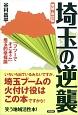埼玉の逆襲<増補・改訂版> 「フツーでそこそこ」埼玉的幸福論