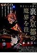 裏・京都の魔界を往く 男の隠れ家ベストシリーズ 異次元への誘い