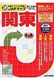 JAFマップ 関東 2016 縮尺1/20万
