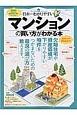 日本一わかりやすい マンションの買い方がわかる本