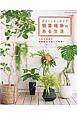 グリーンインテリア 観葉植物のある生活 人気の品種を図鑑形式で詳しく掲載!