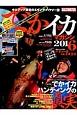 でかイカマガジン 2016 キロアップ限定のエギング・ハウツー誌(6)