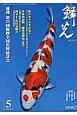 鱗光 2016.5 速報第33回錦鯉全国若鯉品評会/咲ひかりのその先へ