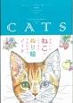 おとニャーの塗り絵ノート Coloring Notebook the CATS