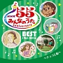 NHKみんなのうた 55 アニバーサリー・ベスト~チョコと私~