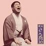 柳家さん喬16 「朝日名人会」ライヴシリーズ112 笠碁/寝床