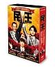 民王スペシャル詰め合わせ DVD BOX