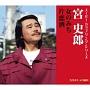 スーパー・カップリング・シリーズ 女のみち/片恋酒