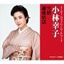 スーパー・カップリング・シリーズ 雪椿/越後情話