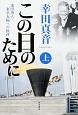 この日のために(上) 池田勇人・東京五輪への軌跡