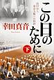 この日のために(下) 池田勇人・東京五輪への軌跡
