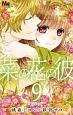 菜の花の彼-ナノカノカレ- (9)