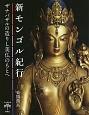 新モンゴル紀行 ザナバザルの造りし美仏のもとへ