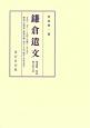 鎌倉遺文 補遺編・尊經閣文庫文書