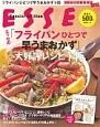 ESSE Special edition エッセの「フライパンひとつで早うまおかず」大好評レシピ145