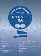 R.Y.U.S.E.I./花火 ピアノソロ