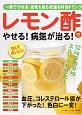 レモン酢でやせる!病気が治る! 一晩で作れる!血管も肌も若返る特効ドリンク!