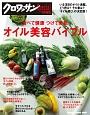 オイル美容バイブル 食べて健康 つけて美肌 クロワッサン特別編集