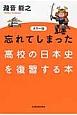 忘れてしまった高校の日本史を復習する本<カラー版>
