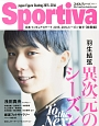 Sportiva 羽生結弦 異次元のシーズン To the Next