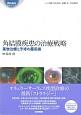 角結膜疾患の治療戦略 薬物治療と手術の最前線