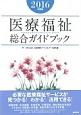 医療福祉総合ガイドブック 2016