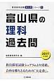 富山県の理科 過去問 2017