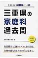 三重県の家庭科 過去問 2017