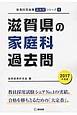滋賀県の家庭科 過去問 2017