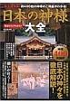 日本の神様大全 完全ビジュアルガイド