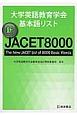 大学英語教育学会基本語リスト 新・JACET8000