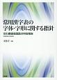 常用漢字表の字体・字形に関する指針 文化審議会国語分科会報告 平成28年2月29日