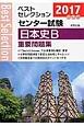ベストセレクション センター試験 日本史B 重要問題集 2017