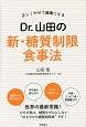 Dr.山田の新・糖質制限食事法 正しくやせて健康になる
