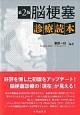 脳梗塞診療読本<第2版>