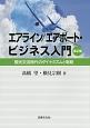 エアライン/エアポート・ビジネス入門<第2版> 観光交流時代のダイナミズムと戦略