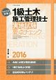 ラクラク突破の 1級土木 施工管理技士 実地試験 要点チェック 2016