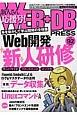 WEB+DB PRESS Webアプリケーション開発のためのプログラミング技(92)